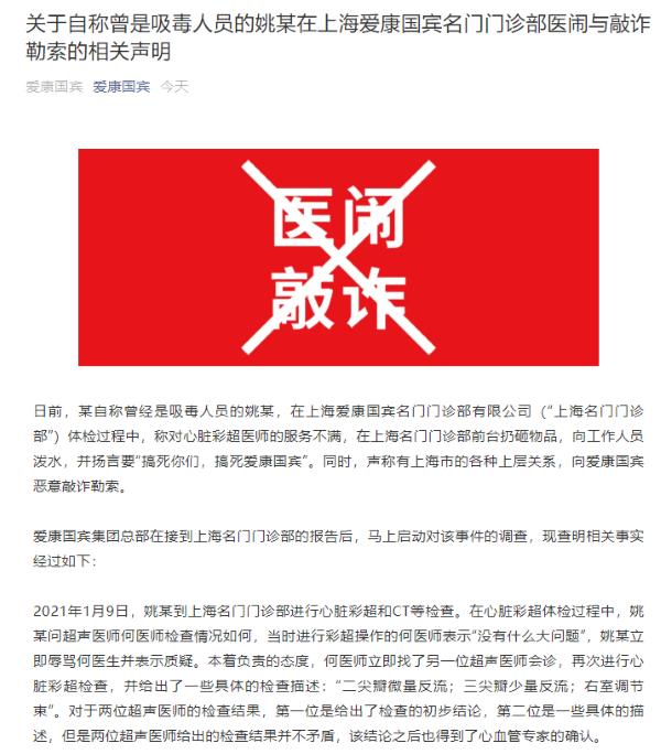 """来源:微信公众号""""爱康国宾"""""""