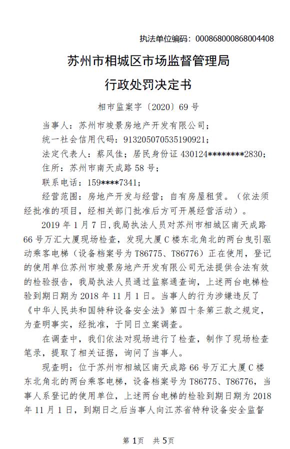 合景泰富子公司苏州违法遭罚5万元 改造电梯未检验即使用