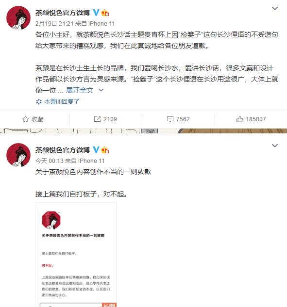 """茶颜悦色广告被指侮辱女性 低俗""""抖机灵""""当创意"""