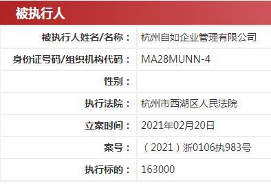 杭州自如被列为被执行人 执行标的为16.30万元