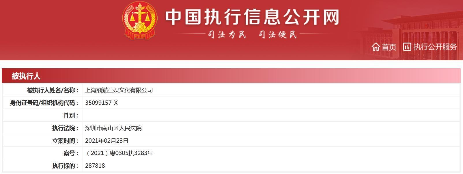 王思聪关联公司熊猫互娱新增被执行人信息 执行标的287818元