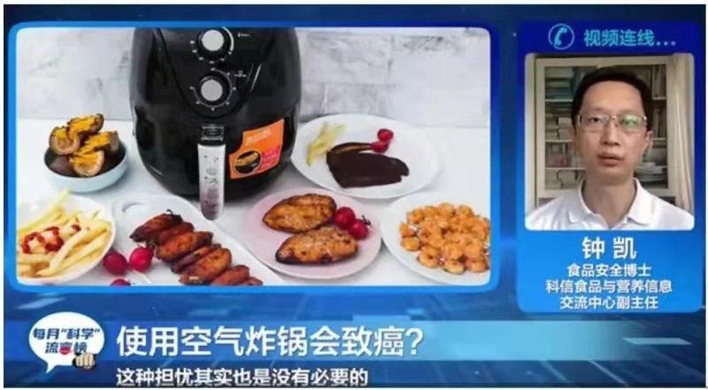 空气炸锅烹制食物致癌? 专家:不必担忧选择合规大品牌