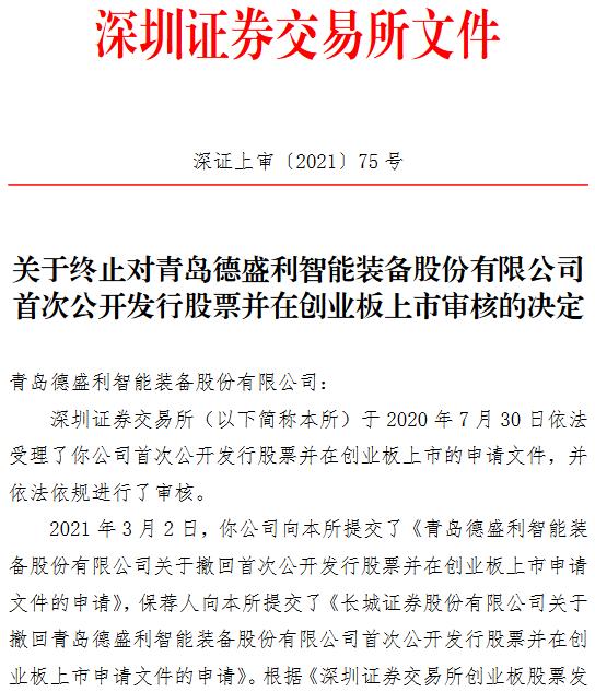 德盛利终止创业板IPO 保荐代表人是黄野、钱伟