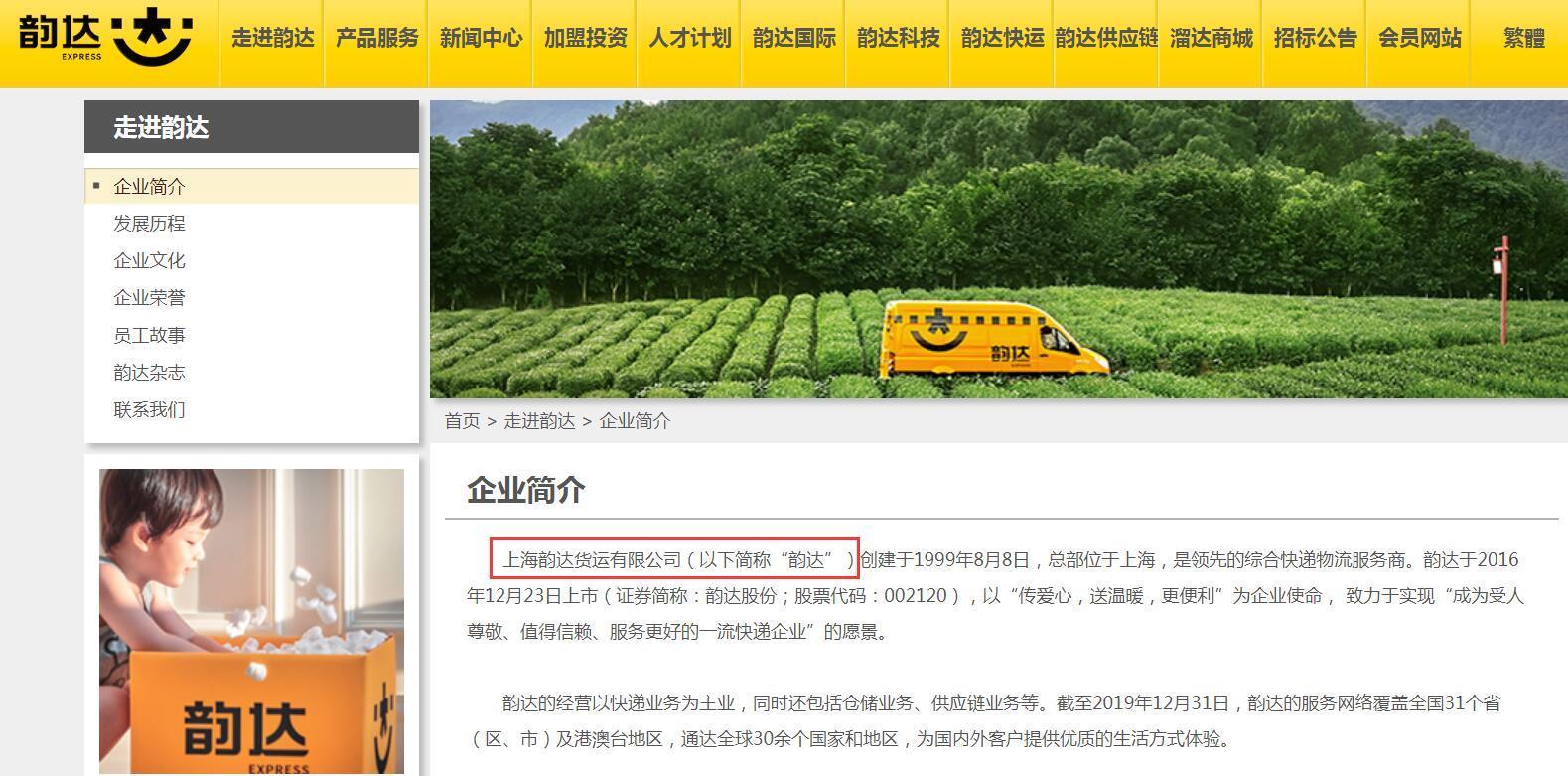 韵达因快递末端投递服务不规范 被上海市消保委点名