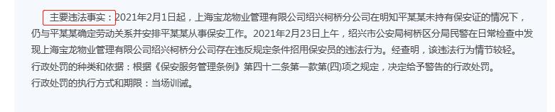 宝龙物业绍兴违法招用无证保安被警告并当场训诫 属宝龙商业旗下