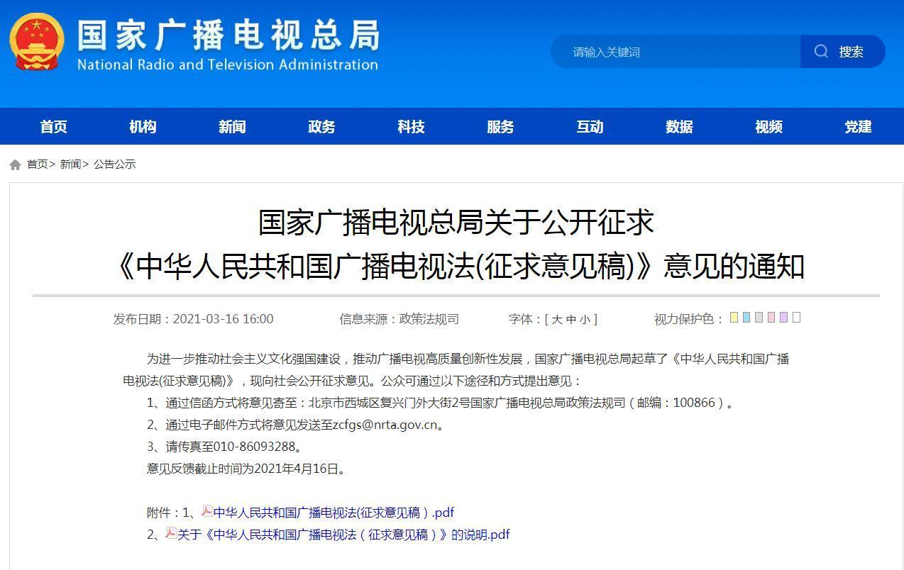 广电总局网站截图