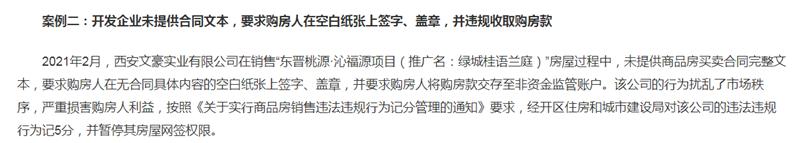 西安文豪实业违规收取购房款 被暂停房屋网签权限