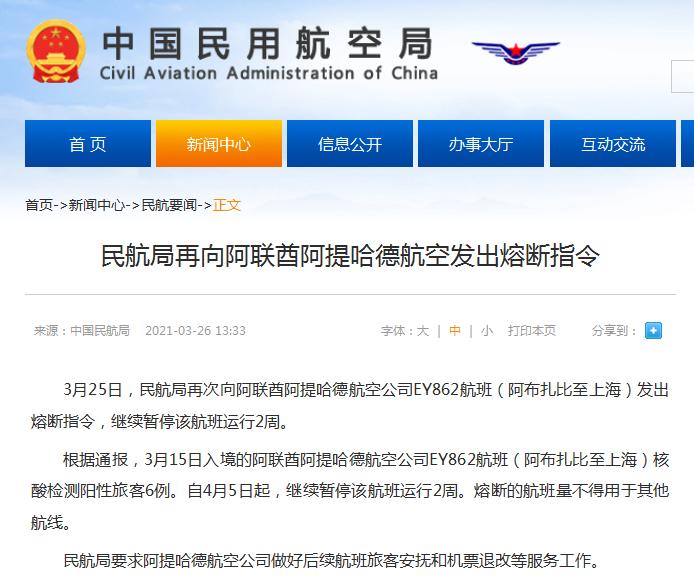 民航局再向阿联酋阿提哈德航空发出熔断指令