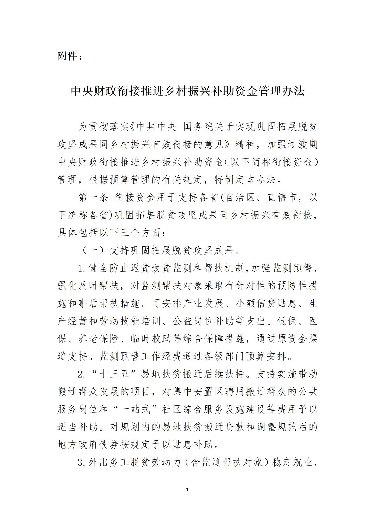 六部门印发《中央财政衔接推进乡村振兴补助资金管理办法》