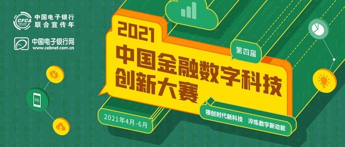 """""""2021中国金融数字科技创新大赛"""" 即日启动!"""