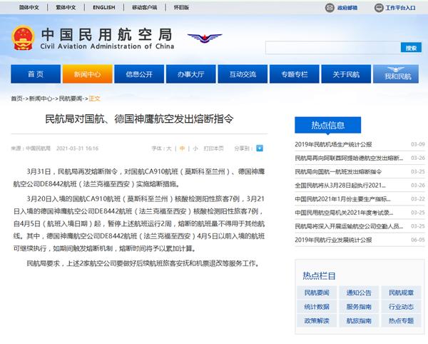 民航局对国航、德国神鹰航空发出熔断指令