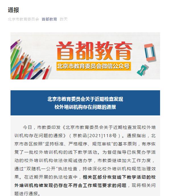 北京市教委点名通报一批培训机构 存教师资质违规、夸大宣传等问题