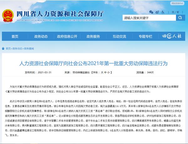 四川16家用人单位拖欠工资被曝光 拖欠金额最高达216.9万