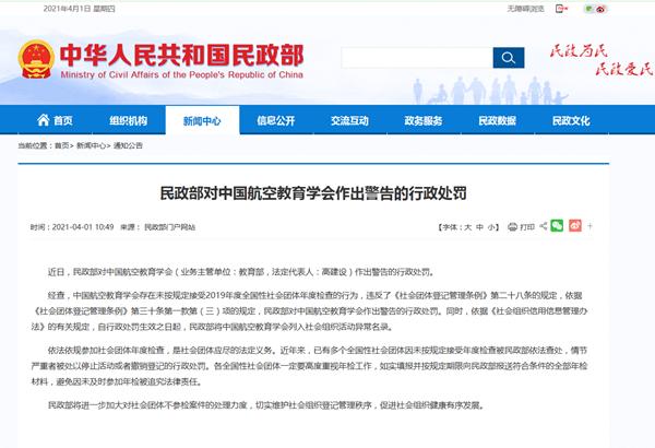 中国航空教育学会被民政部行政处罚 并列入异常名录