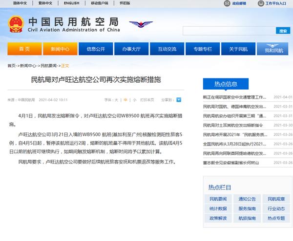 民航局对卢旺达航空公司再次实施熔断措施