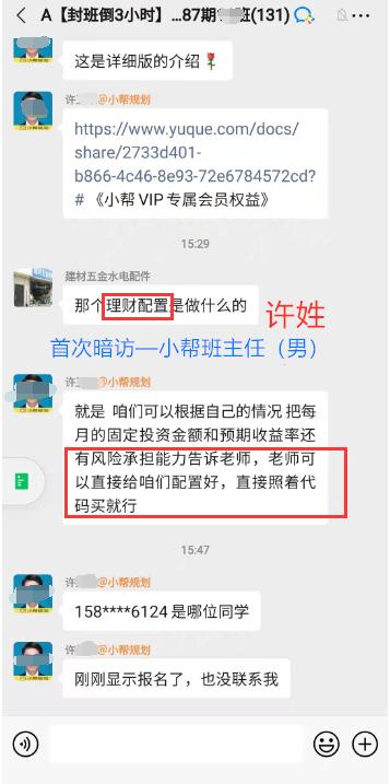 """小帮商学院涉违规开展业务 官方回应称""""个人行为""""非公司内容"""