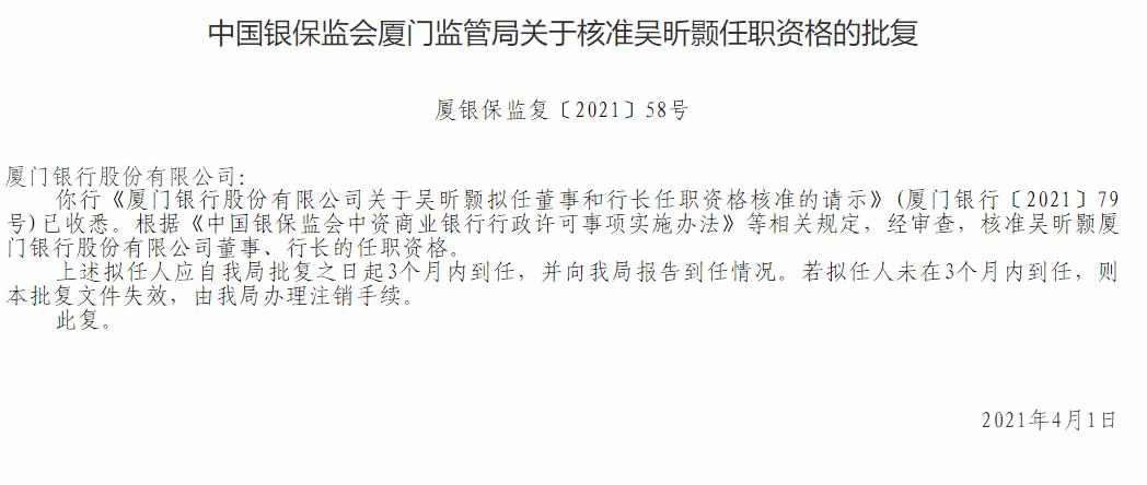 吴昕颢厦门银行行长任职资格获监管批复