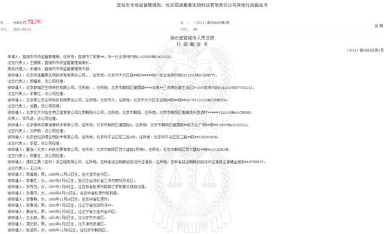 北京双迪嘉泰因涉传遭资金冻结 北方大陆集团副董事长王永良牵涉其中
