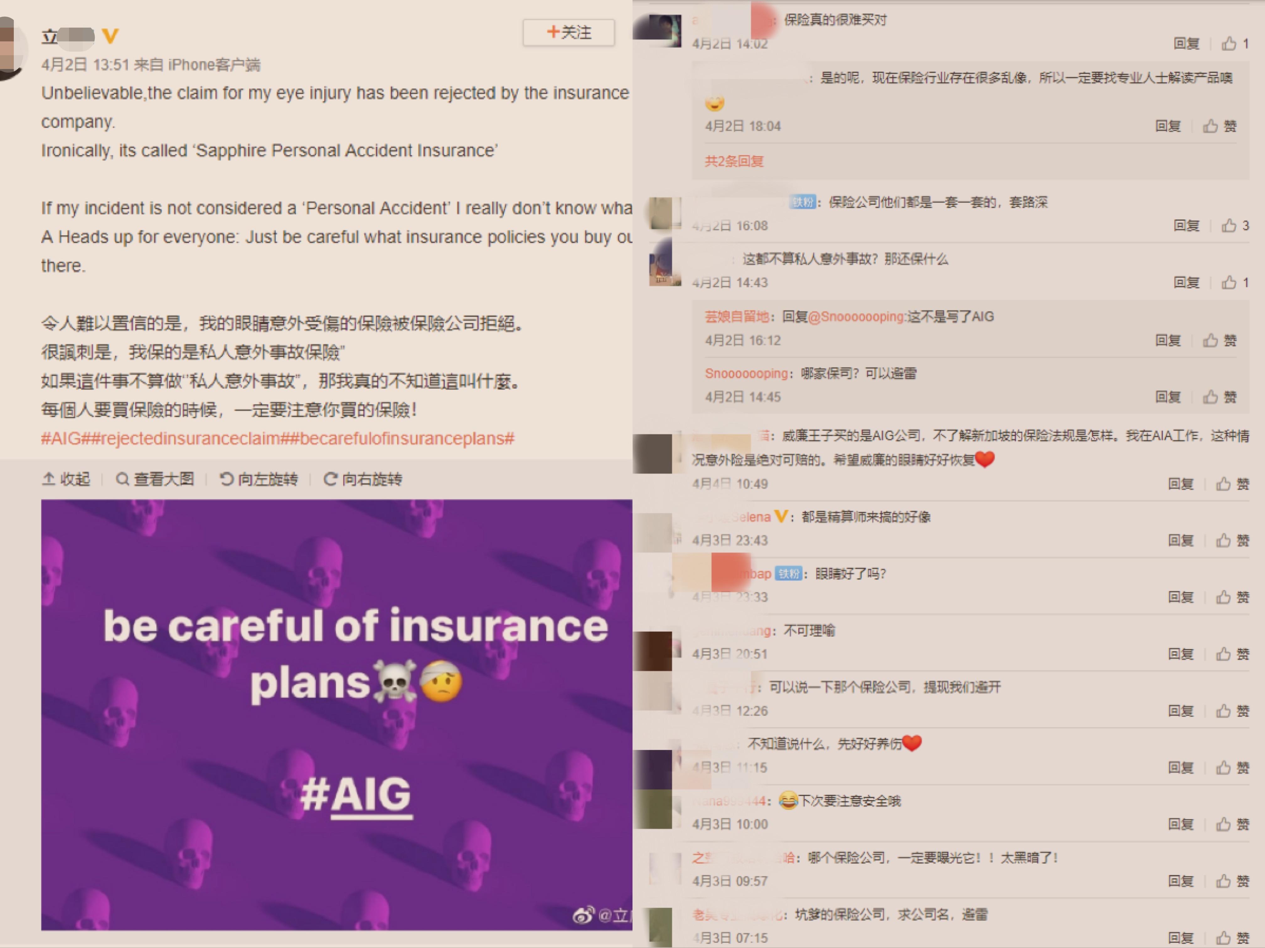 """眼睛意外受伤遭AIG拒赔 演员质疑何为""""私人意外事故"""""""