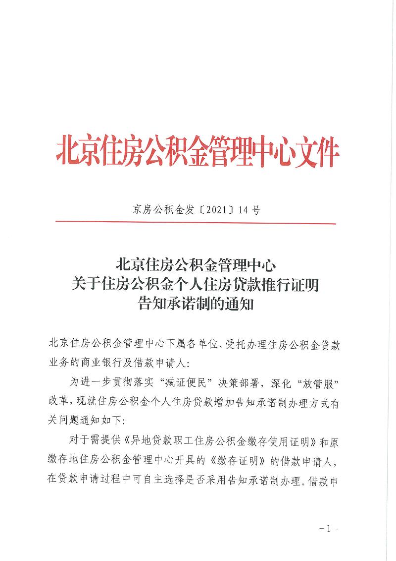 北京公积金个人住房贷款推行证明告知承诺制