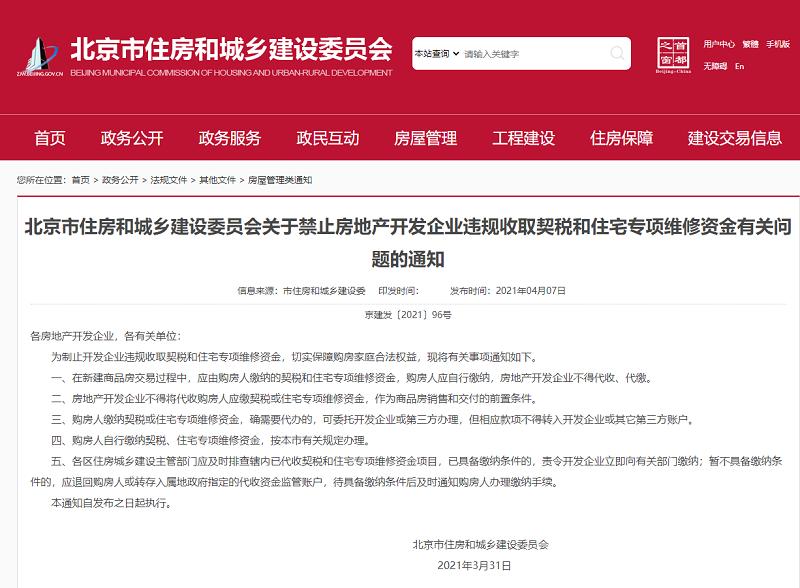 北京住建委:房地产开发商不得代收代缴契税