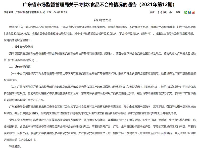 广东4批次食品抽检不合格 熊猫乳品同款炼乳半年内两登黑榜