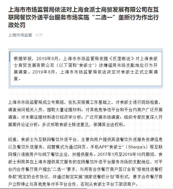 """上海市场监管局:依法对食派士实施""""二选一""""垄断行为作出行政处罚"""