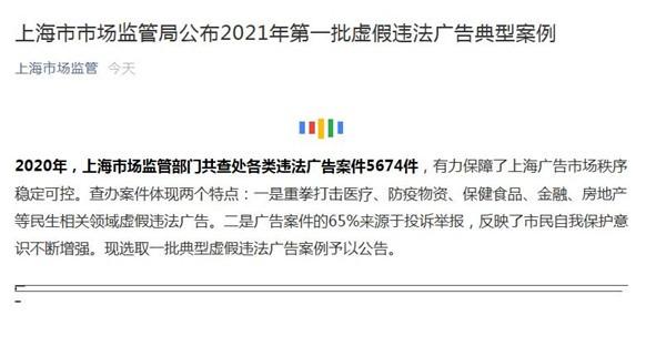 上海通报虚假违法广告案例:上海传夏文化传播涉虚假广告被罚50万