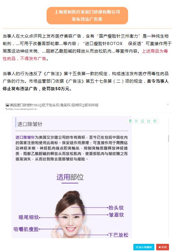 """上海星和医疗美容门诊部违法发布""""医疗用毒性药品广告""""被罚50万"""