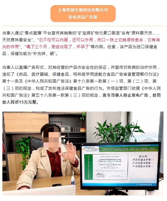 """上海草润生物科技公司宣传其保健食品有""""治病功效""""被罚15万"""