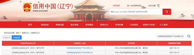 沈阳锦泉蓝湾房地产开发有限公司因未取得中标通知书擅自建设遭罚14.36万元