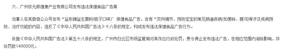 """广州状元郎健康产业公司发布""""涉及疾病预防、治疗功能内容""""广告被罚"""