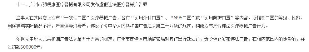 来源:广州市市场监管局