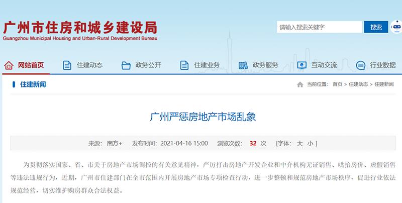 广州新谭房地产开发有限公司违规销售被罚6.6万元