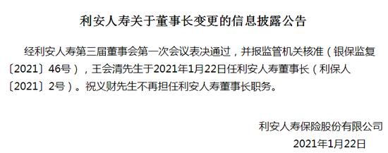 暗流涌动的利安人寿:董事长总裁双双换人 昆仑健康原总裁傅杰加盟