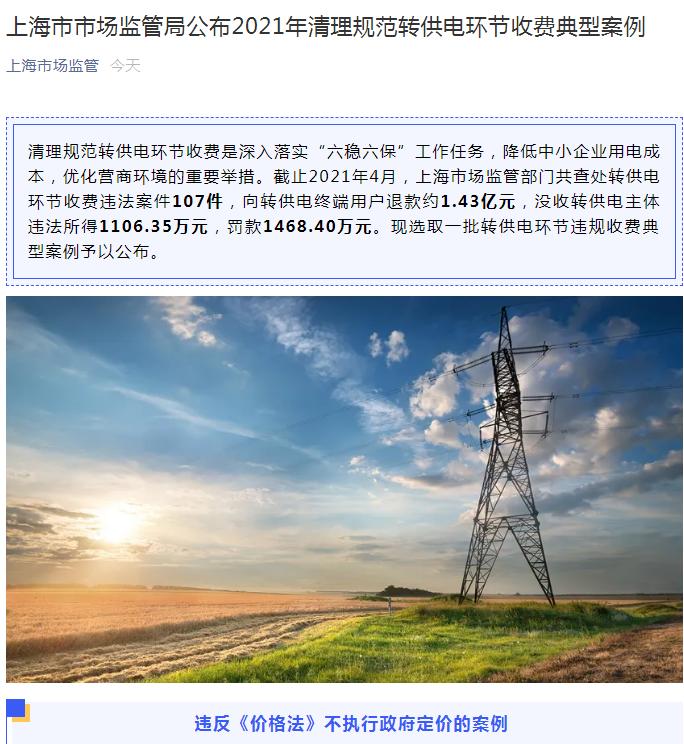 上海城开物业违法收取电费遭罚36.4万元