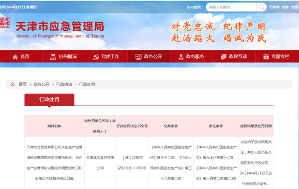 天津北方食品被罚5万元 未在生产经营场所设置明显安全警示标志