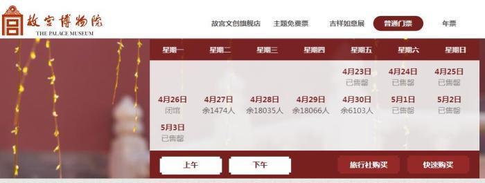 """""""五一""""假期或迎2亿人次出游 热门城市机票酒店大幅涨价"""