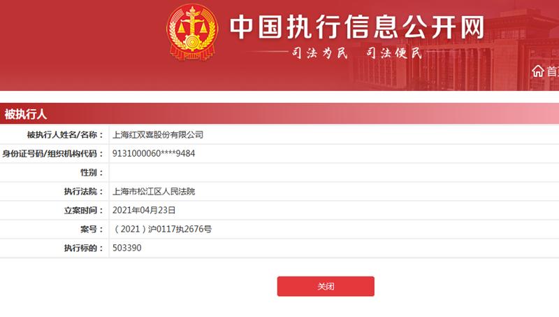 上海红双喜股份有限公司成被执行人 执行标的超50万