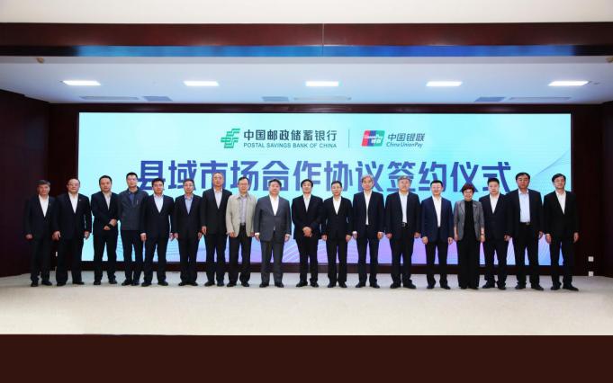 邮储银行与中国银联签署县域市场共享共建合作协议 携手助力乡村振兴