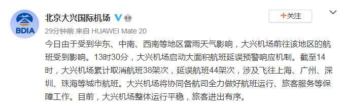 北京大兴机场启动大面积航班延误预警响应机制