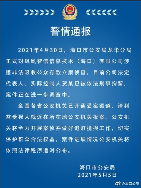 凤凰智信涉嫌非吸被立案调查 实控人贺某被拘