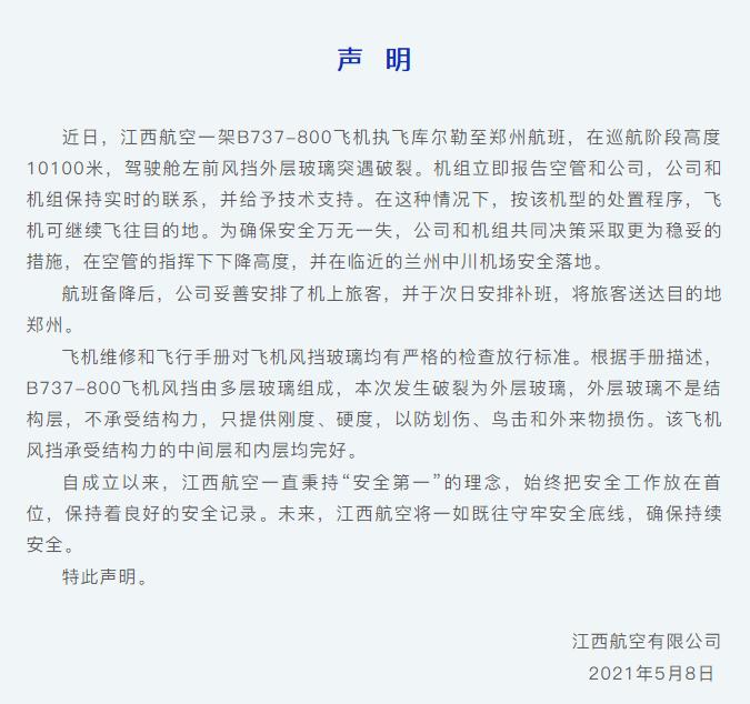 江西航空一航班风挡玻璃万米高空突遇破裂 公司回应