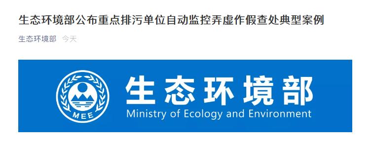 生态环境部公布排污单位自动监控弄虚作假案例