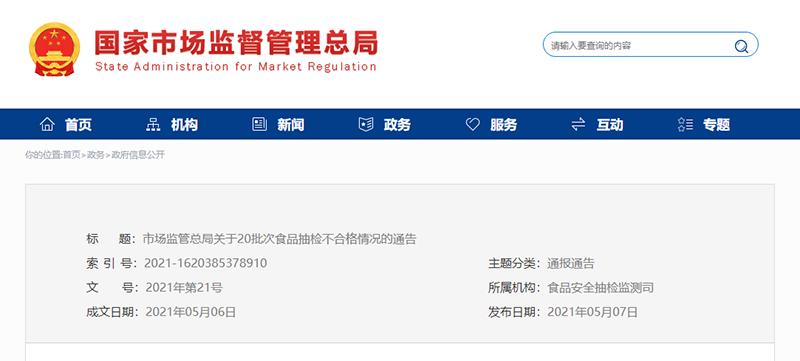 市场监管总局通报20批次食品抽检不合格 三只松鼠等品牌产品登榜