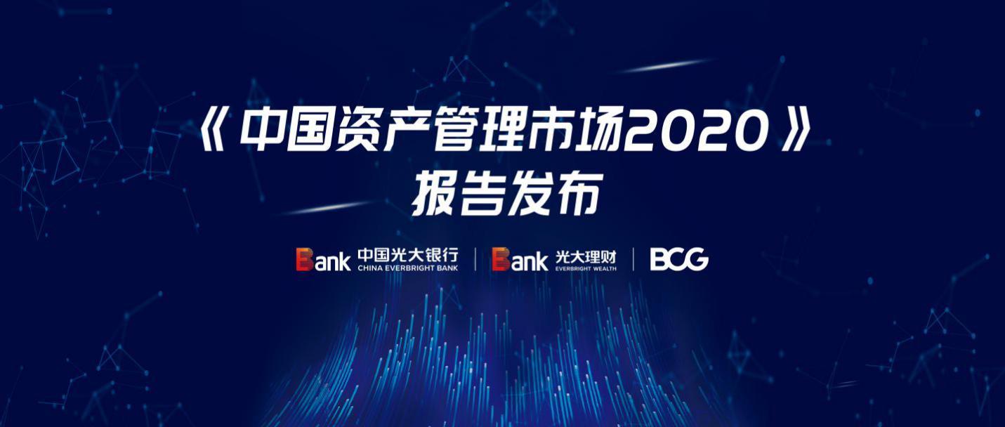 中国光大银行携手BCG联合发布 《中国资产管理市场2020》研究报告