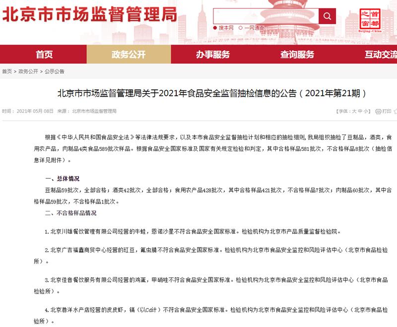 北京:8批次食品样品抽检不合格