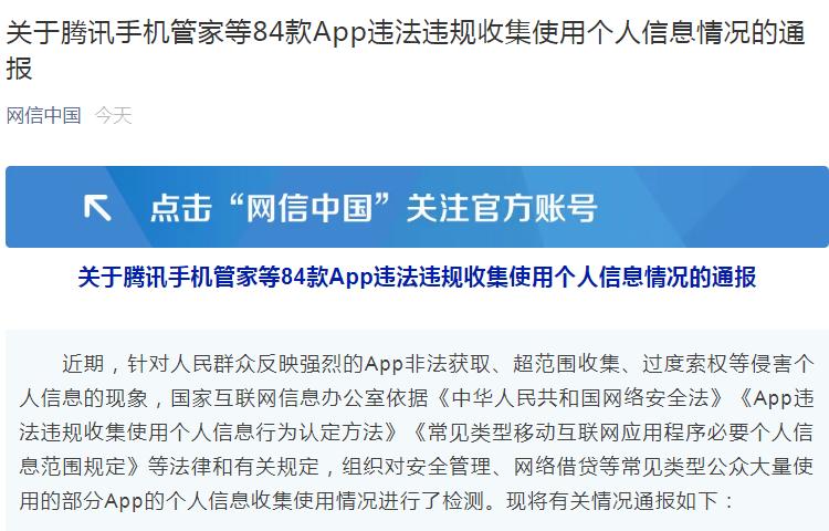 违法违规收集使用个人信息 84款App被通报