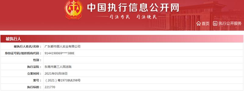 广东都市丽人实业有限公司成被执行人 系都市丽人(香港)控股子公司