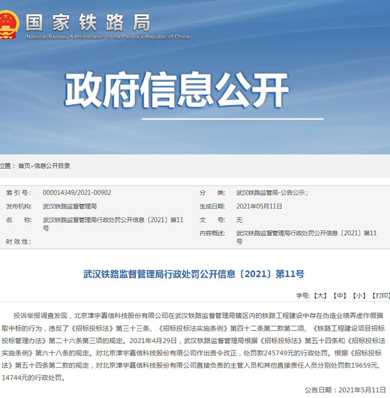 津宇嘉信遭罚款24.5万元 涉伪造业绩弄虚作假骗取中标
